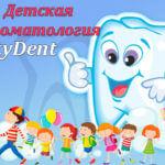 Детская стоматология Киев Позняки Осокорки